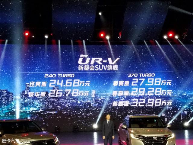 东风本田UR-V正式上市