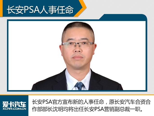 长安PSA人事任命 沈明均出任营销副总裁