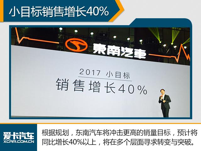 东南汽车小目标增40% 将扩充工厂产能