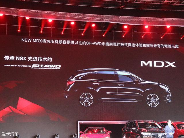 讴歌新款MDX正式亮相将年中正式上市