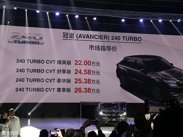 广汽本田冠道1.5T车型上市