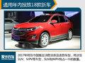 通用在华将投放18款新车 SUV MPV占一半
