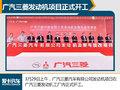 广汽三菱将国产2款发动机 一期产能15万