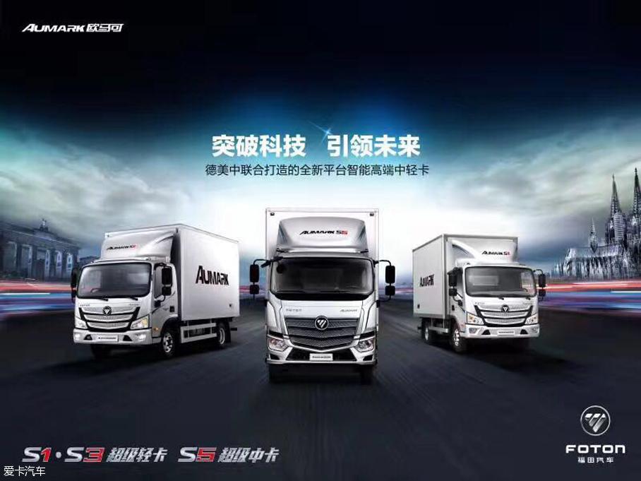 图文 上海车展 欧马可S1超级轻卡中国首发