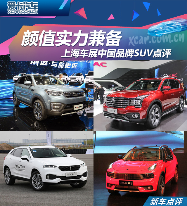 上海车展中国品牌SUV点评