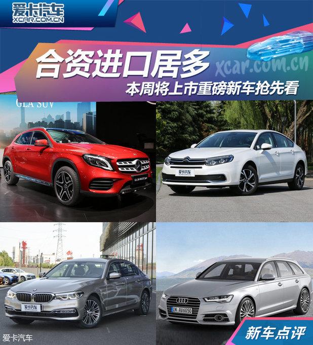 合资进口品牌居多 本周将上市新车点评