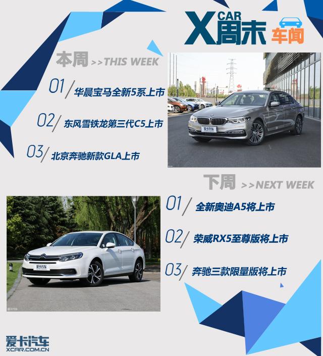 周末车闻:全新宝马5系迎战奔驰E级/A6L