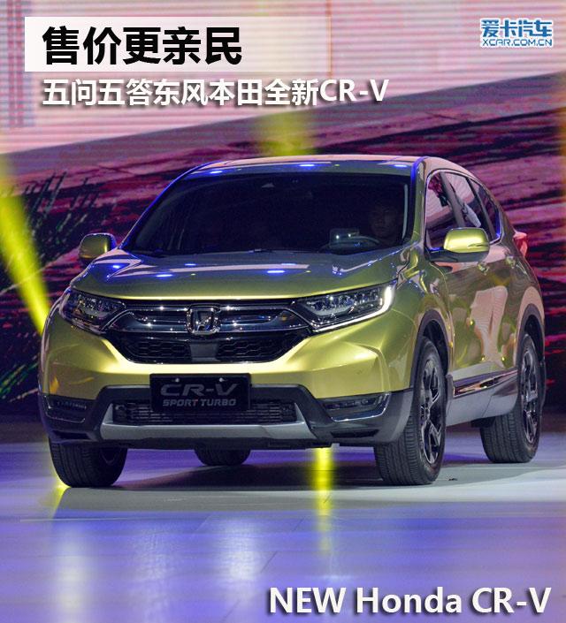售价更亲民 五问五答东风本田全新CR-V