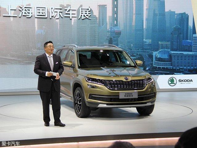 2017上海车展:国产柯迪亚克正式上市