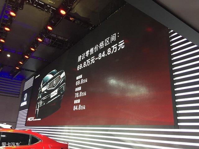 2017上海车展:讴歌新款MDX售价公布