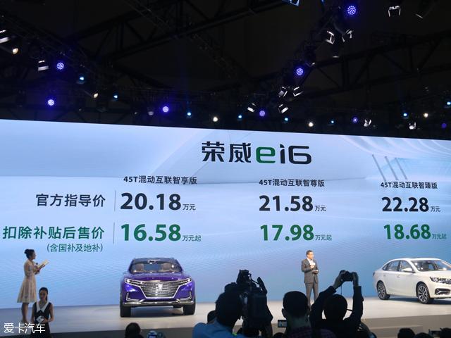 2017上海车展 荣威ei6上市16.58万起售