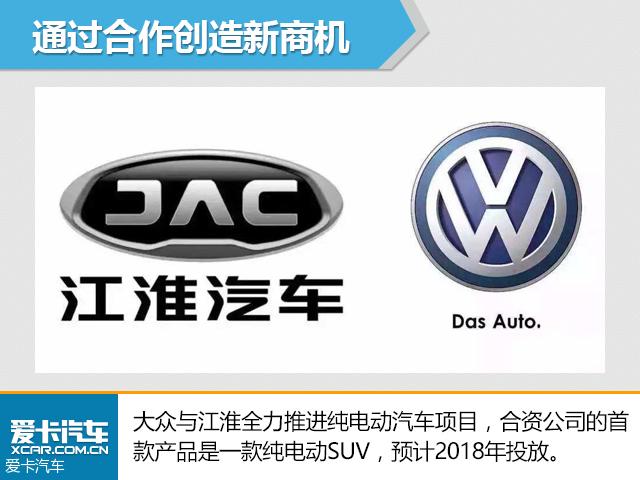大众将推30余款电动车 年销目标100万辆