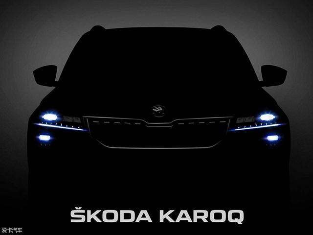 斯柯达KAROQ预告图发布将5月18日首发