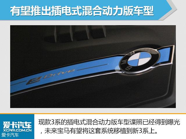 第7代宝马3系2019年国产上市 大幅减重