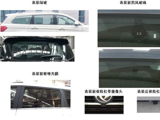 东风风行景逸X7搭1.5T发动机 形似途观L