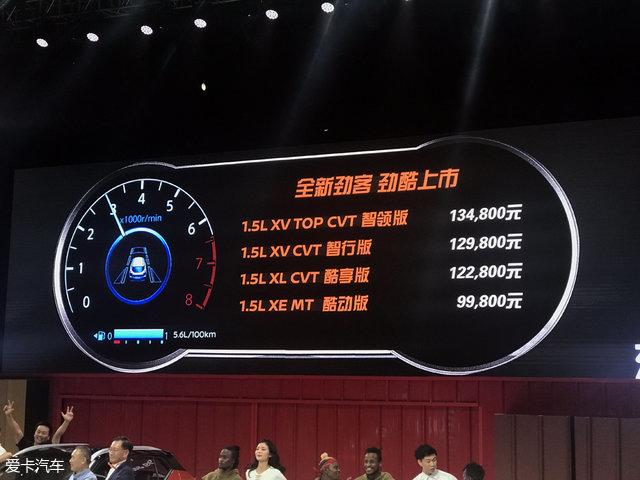 售9.98-13.48万 东风日产劲客正式上市