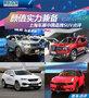 颜值实力兼备 上海车展中国品牌SUV点评