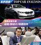 车界观察 换个角度看不一样的上海车展