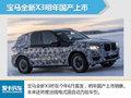 华晨宝马新X3将推插混版 纯电续航50km