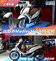 2017上海车展 比亚乔Medley150 ABS实拍
