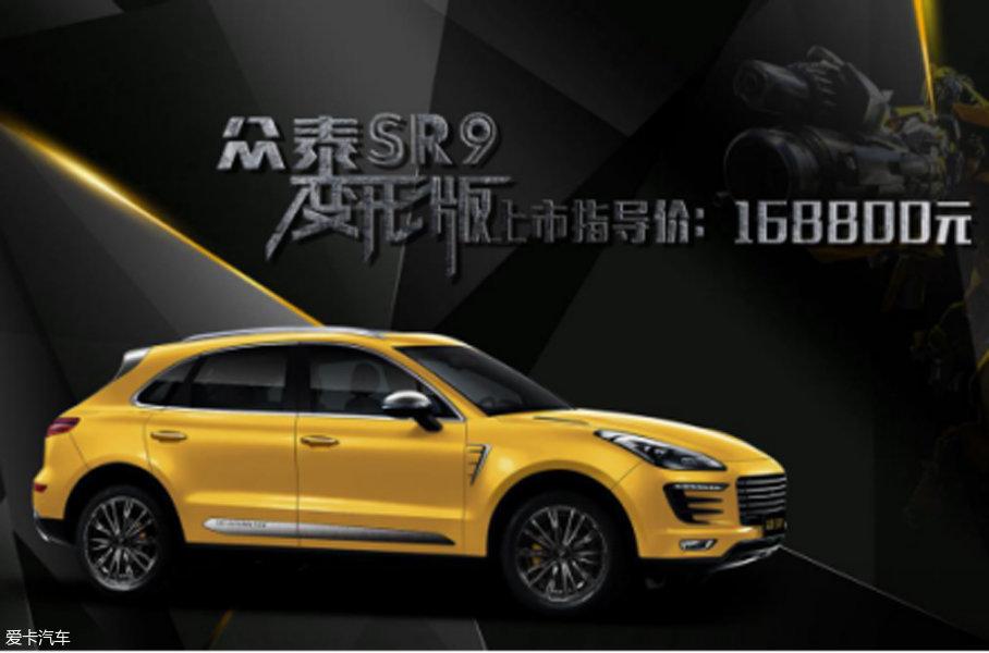 众泰SR9变形版正式上市 售价16.88万元