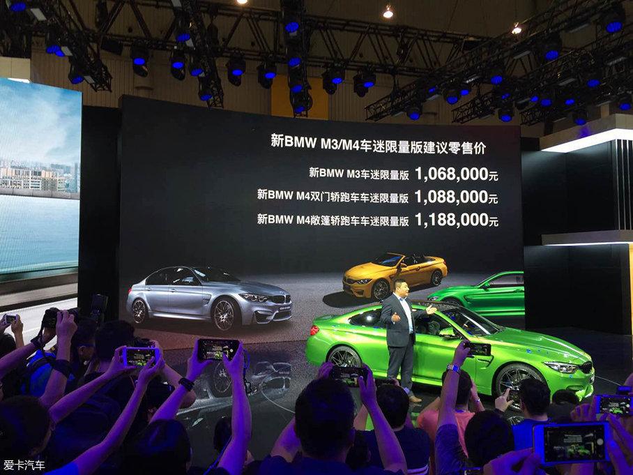 宝马M3车迷限量版成都车展上市