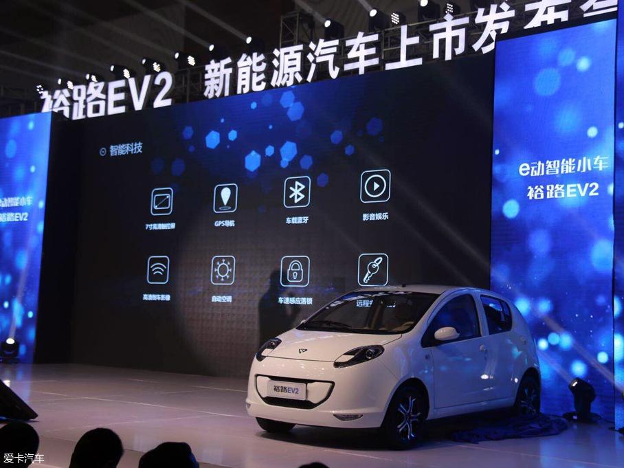 裕路EV2正式上市 售价11.98-12.28万元