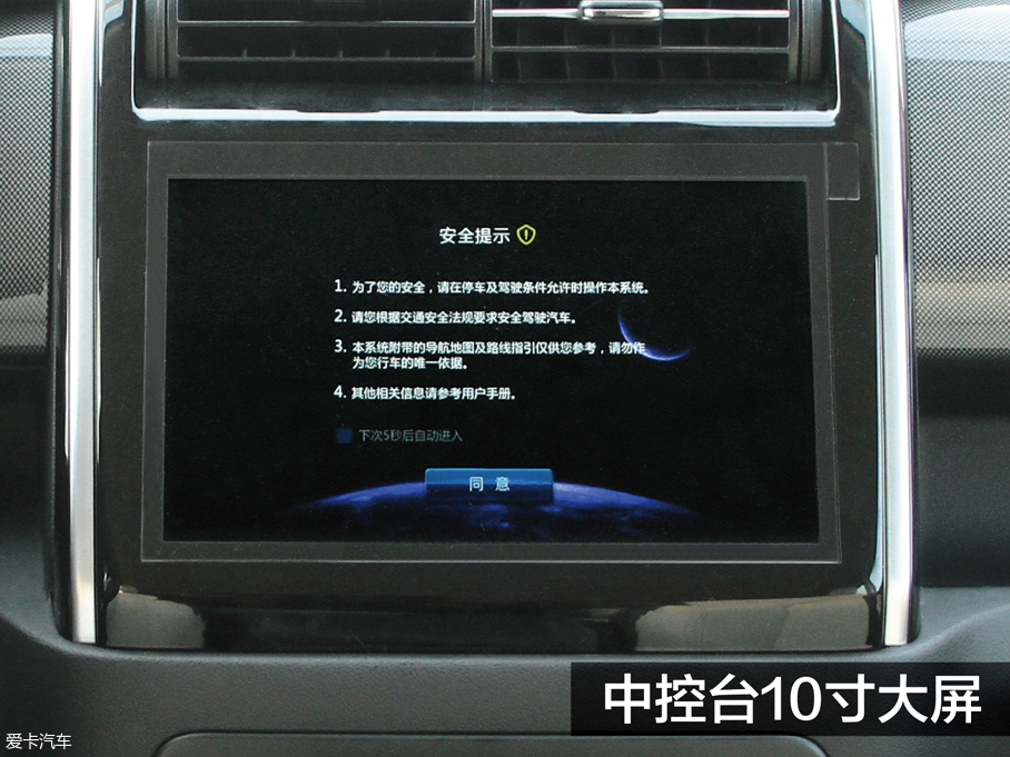 长安欧尚公布X70A内饰