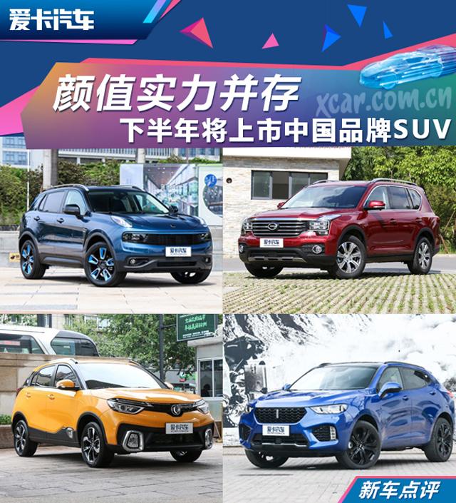 下半年将上市中国品牌SUV