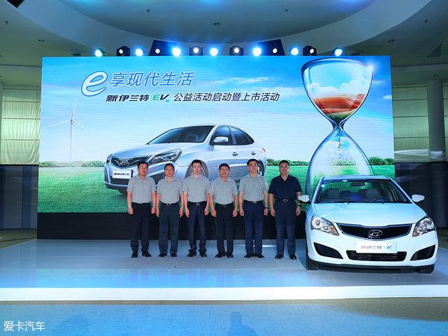 北京现代伊兰特EV