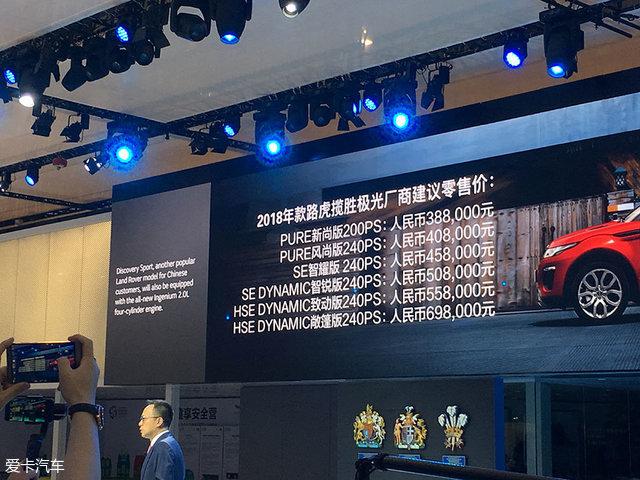 2018款路虎极光成都车展上市 38.8万起