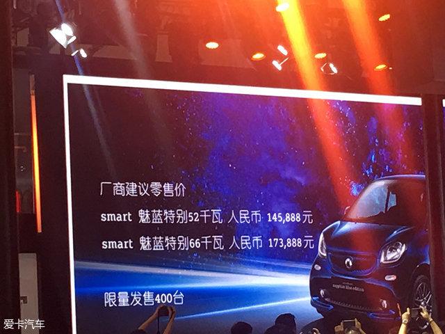 smart魅蓝特别版成都车展上市