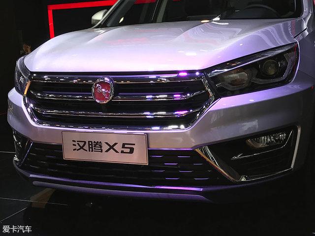 汉腾X5预售价9.88万元