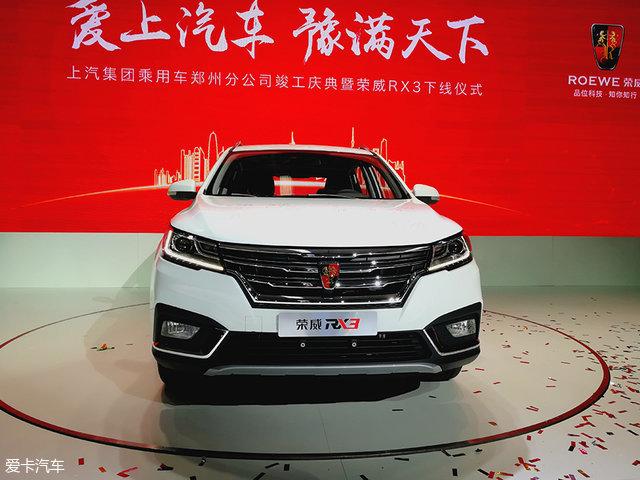 荣威RX3郑州工厂正式下线 将11月上市
