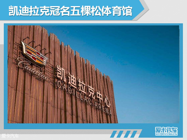 """品牌力打造方面,上汽通用凯迪拉克品牌今年冠名了上海音乐厅和北京五棵松体育馆,使其成为了""""凯迪拉克·上海音乐厅""""以及""""凯迪拉克中心""""。上海音乐厅和五棵松体育馆两大地标性建筑,多年来在文化和体育层面吸引着大量社会精英的驻足。凯迪拉克冠名之后,将使品牌形象和知名度,得到更为有效的提升。"""