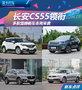 两款中国品牌SUV领衔 本周上市新车点评