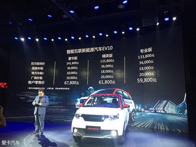 电咖小型车EV10上市 售5.98万-6.78万