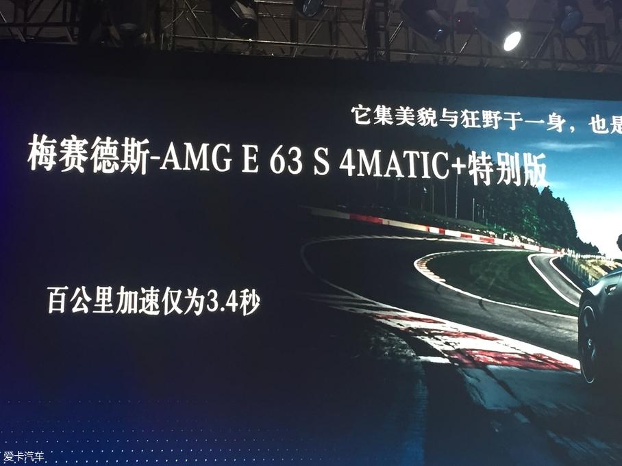 2017广州车展 奔驰AMG E63 S正式发布