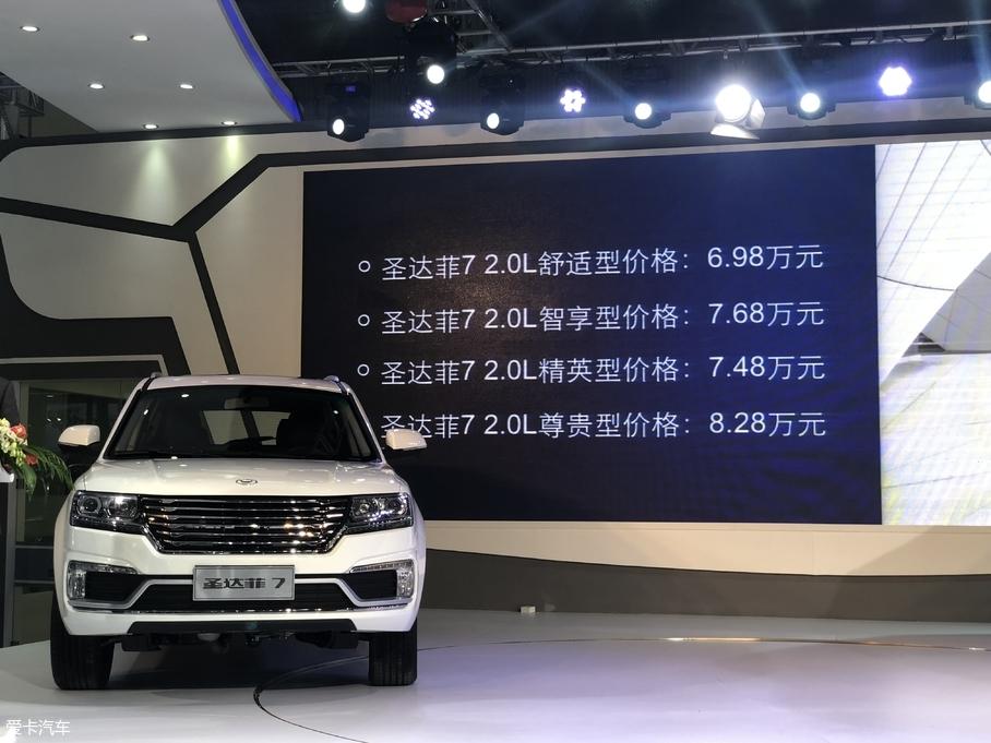 2017广州车展:圣达菲7售价6.98万元起