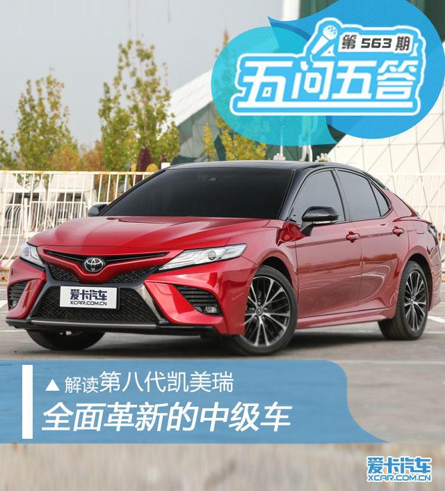 全面革新 五问五答广汽丰田全新凯美瑞