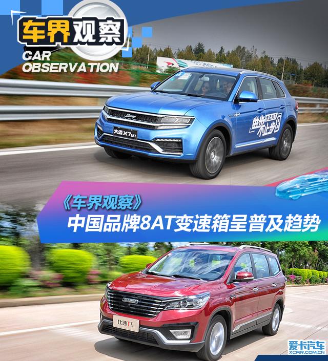 车界观察 中国品牌8AT变速箱呈普及趋势