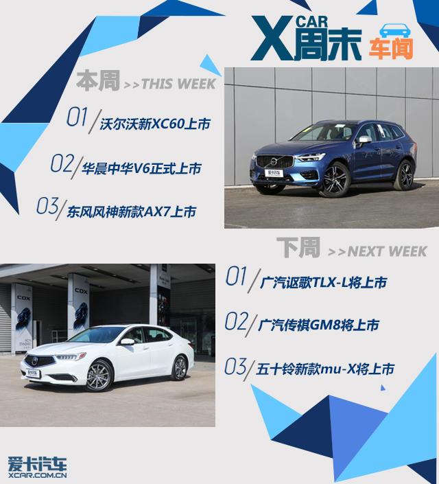 周末车闻:沃尔沃新XC60领衔多新车上市