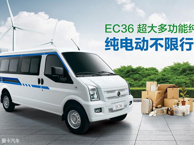7.29万元 东风小康纯电动车EC36上市高清图片
