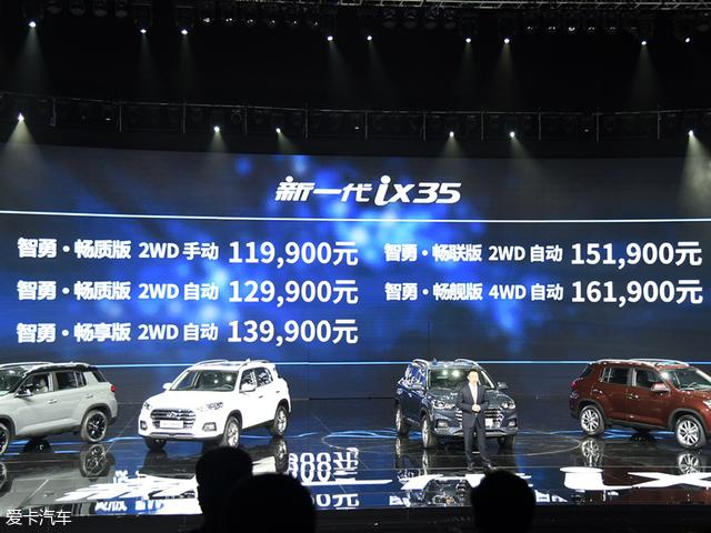 北京现代新一代ix35上市 售11.99万元起