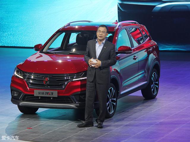 上汽荣威RX3正式上市 售价8.48万元起高清图片