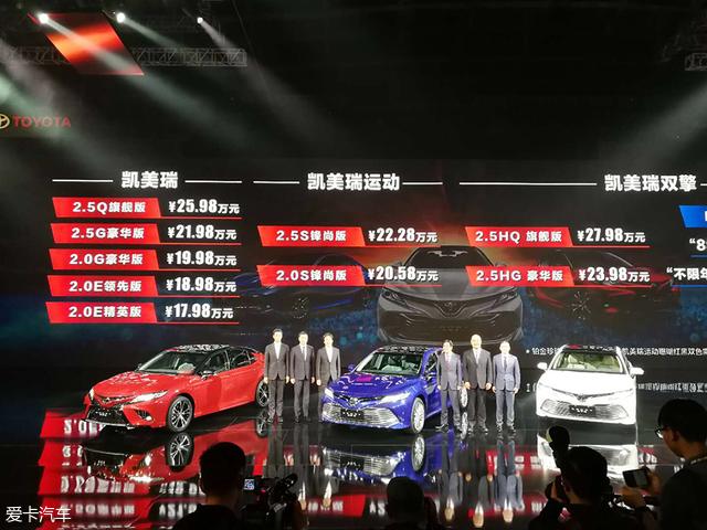 广汽丰田全新凯美瑞正式上市