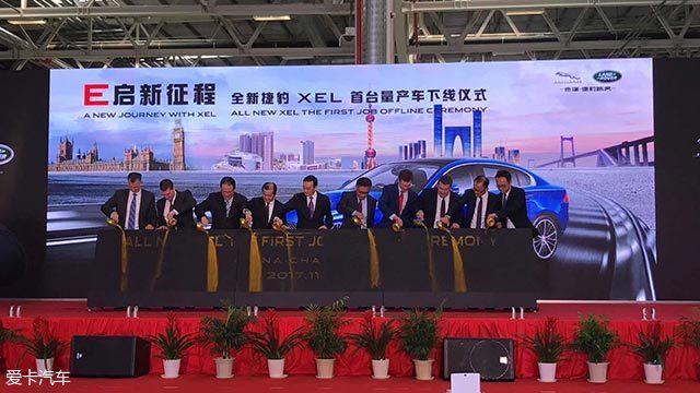 奇瑞捷豹全新XEL下线 将12月15日上市