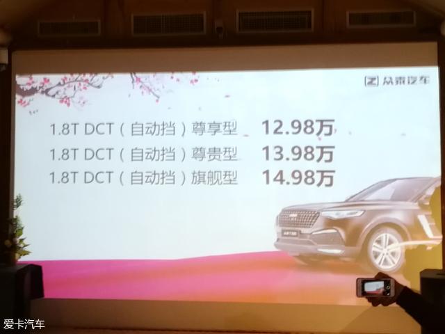 众泰T700贺岁版正式上市