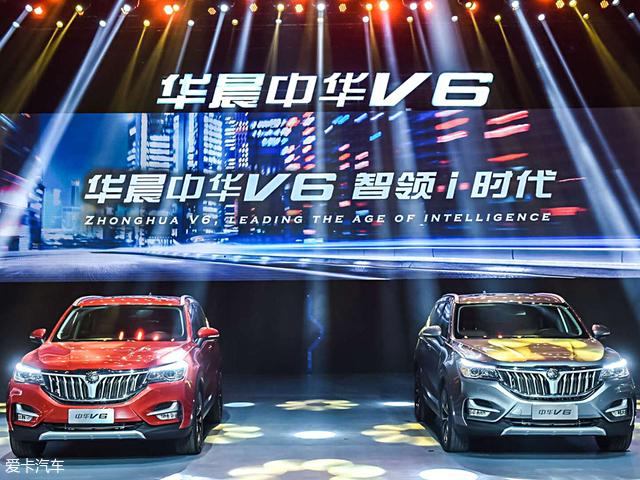 华晨中华V6正式上市