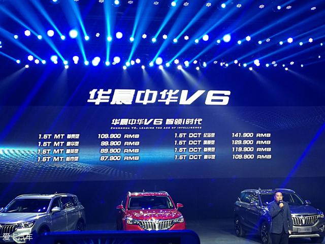华晨中华V6正式上市 售8.79-14.19万元